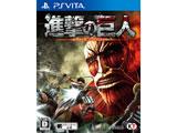 【在庫限り】 進撃の巨人 【PS Vitaゲームソフト】