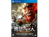 進撃の巨人 TREASURE BOX [PS4]