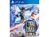 【在庫限り】 真・三國無双 英傑伝 通常版 【PS4ゲームソフト】