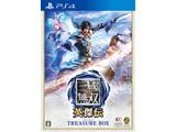 真・三國無双 英傑伝 TREASURE BOX 【PS4ゲームソフト】