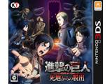 進撃の巨人 死地からの脱出 通常版 【3DSゲームソフト】