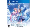 【在庫限り】 BLUE REFLECTION 幻に舞う少女の剣 通常版 【PS4ゲームソフト】