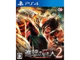 進撃の巨人2 通常版 【PS4ゲームソフト】