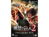 進撃の巨人2 TREASURE BOX 【PS4ゲームソフト】