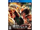 進撃の巨人2 通常版 【PS Vitaゲームソフト】