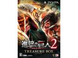 進撃の巨人2 TREASURE BOX 【PS Vitaゲームソフト】