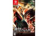 進撃の巨人2 通常版 【Switchゲームソフト】
