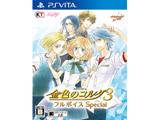金色のコルダ3 フルボイス Special 通常版 【PS Vitaゲームソフト】