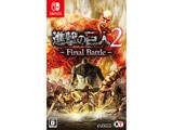 進撃の巨人2 -Final Battle- 【Switchゲームソフト】