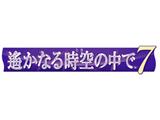 遙かなる時空の中で7 トレジャーBOX 【Switchゲームソフト】