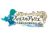 フィリスのアトリエ 〜不思議な旅の錬金術士〜 DX 【PS4ゲームソフト】