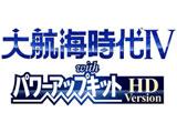 大航海時代IV with パワーアップキット HD Version 30 周年記念版 【PCゲーム】