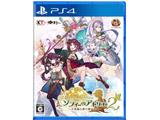 ソフィーのアトリエ2 〜不思議な夢の錬金術士〜 【PS4ゲームソフト】