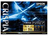 【純正】 KL200SCKR (写真用紙クリスピア<高光沢>/L判/200枚)