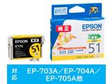 【純正インク】 ICY51(小容量インクカートリッジ/イエロー)