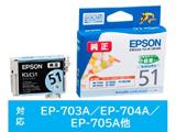 【純正インク】 ICLC51(小容量インクカートリッジ/ライトシアン)