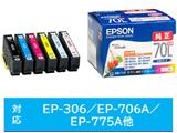 【純正】 IC6CL70L インクカートリッジ(増量6色パック)