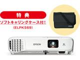 ビジネスプロジェクター お得祭り2019 EB-W05C0