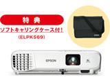 ビジネスプロジェクター お得祭り2019 EB-X05C0