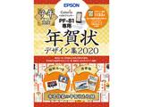 PFND2020 年賀状デザイン集2020(PF-81専用)