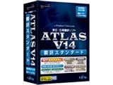 ATLAS 翻訳スタンダード V14 Win/CD