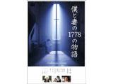 僕と妻の1778の物語 コレクターズ・エディション DVD