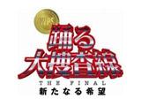 踊る大捜査線 THE FINAL 新たなる希望 プレミアム・エディション DVD