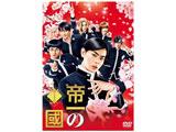 帝一の國 通常版DVD 【DVD】   [DVD]