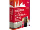 明鏡国語辞典・ジーニアス英和/和英辞典 /R.4 for ATOK(Win・Mac・Linux版)