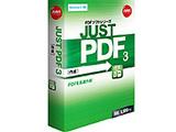 JUST PDF 3 作成 通常版