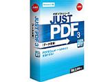 JUST PDF 3 データ変換