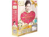 【在庫限り】 〔Win版〕 感動かんたん!ウエディング フォトムービー 8 結婚式おまかせpack