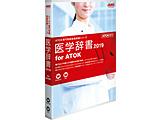 医学辞書2019 for ATOK 通常版 1435535