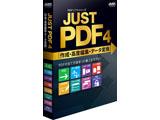 JUST PDF 4 [作成・高度編集・データ変換] 通常版    [Windows用]