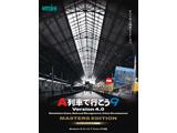A 列車で行こう9 Version4.0 コンプリートパック【推奨版】