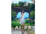 【10/25発売予定】 AI*少女 (ソフマップ予約特典:オリジナルB2タペストリー)