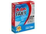 〔Win版〕 まいと〜く FAX 9 Pro