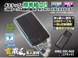 【在庫限り】 GW2.5SC-SU2