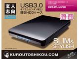GW2.5TL-U3/BK (2.5型SATA用/USB3.0接続ケース/ブラック)