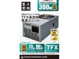 KRPW-TX300W/90+ (300W/TFX電源)