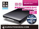 GW2.5FST-SU3.1 (USB3.1接続 2.5型 SATA SSD/HDDケース)
