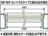 スチールローラー φ38×1.2t W300 S付 VL38W300