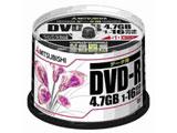 【在庫限り】 DHR47JPP50 データ用DVD-R(16倍速対応/4.7GB/50枚/ホワイトプリンタブル)