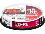 録画用BD-RE 1-2倍速 25GB 10枚【スピンドル / インクジェットプリンタ対応】 VBE130NP10SD1-B