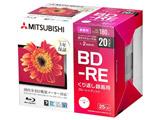 録画用 BD-RE 1-2倍速 25GB 20枚【インクジェットプリンタ対応】 VBE130NP20D1-B  10個セット