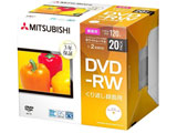 録画用 DVD-RW 1-2倍速 4.7GB 20枚【インクジェットプリンタ対応】 VHW12NP20D1-B 【ビックカメラグループオリジナル】