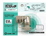 ガス栓用プラグ 「ガスタッチ EM型」 G3PL-EM