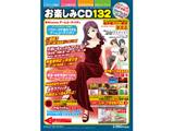 お楽しみCD132