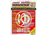 〔CD-ROM〕 お楽しみCD ボーナスパック30