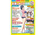 〔CD-ROM〕 お楽しみCD135